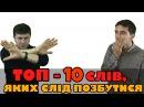 ТОП-10 слів, яких слід позбутися в українській мові