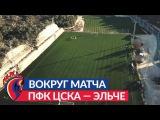 Вокруг матча: ПФК ЦСКА — Эльче