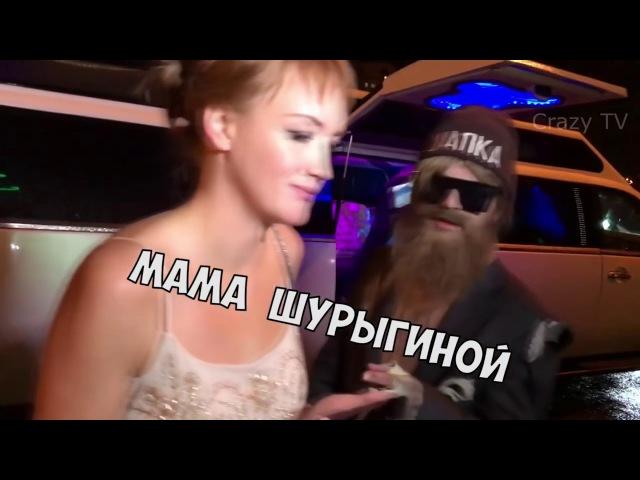 БОМЖ РАЗНЕС СВАДЬБУ ШУРЫГИНОЙ