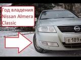 Год владения Nissan Almera Classic (Затраты)