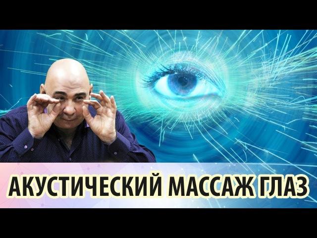 Тибетский метод улучшения зрения. Вибрационно-акустический массаж глаз
