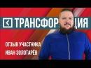 Иван Золотарёв Отзыв участника о бизнес марафоне ТРАНСФОРМАЦИЯ Университе
