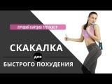 Екатерина Кононова - Интервальная тренировка со скакалкой для похудения и тонуса мышц