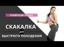 Екатерина Кононова Интервальная тренировка со скакалкой для похудения и тонуса мышц