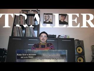 Trailer • Magnum PI [Горы Лана, Catapulta ...] «Хип-Хоп В Эстонии: от 1-го Лица» 2018