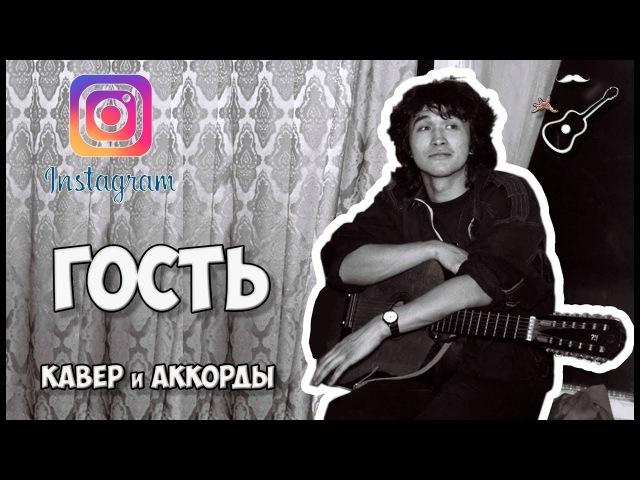 ВИКТОР ЦОЙ - ГОСТЬ - КИНО (акорды) cover by Играй, как Бенедикт! 4