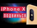 IPhone X от Xiaomi. Первый взрыв AirPods. Наследник S.T.A.L.K.E.R.а