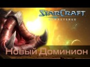 13 НОВЫЙ ДОМИНИОН Starcraft Remastered Кампания Зергов Сверхразум прохождение
