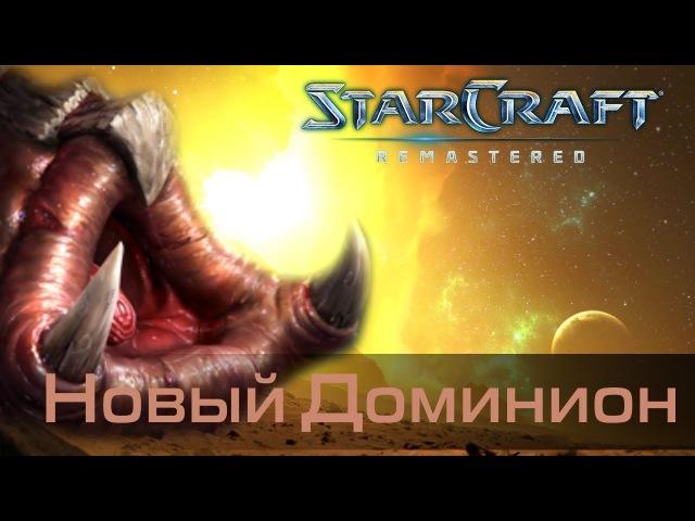 13 НОВЫЙ ДОМИНИОН / Starcraft Remastered Кампания Зергов: Сверхразум прохождение