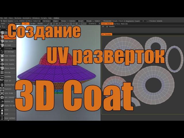 Создание UV разверток в программе 3D Coat