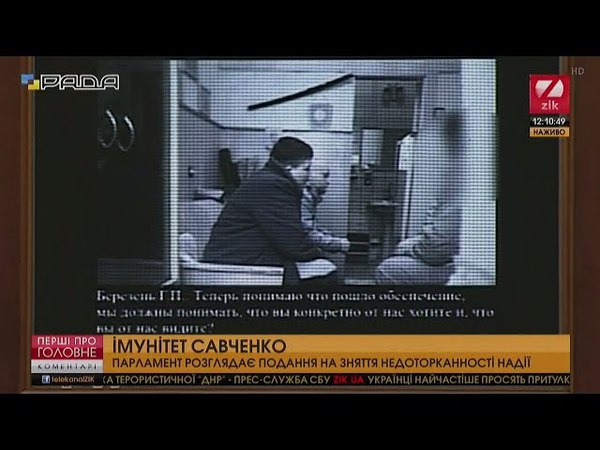 Генпрокурор показав у Верховній Раді фільм про організацію Надією Савченко теракту в Києві