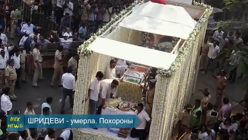 ШРИДЕВИ - умерла. Похороны (видео)