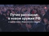 Путин рассказал о том, как был создан ракетный комплекс «Авангард»