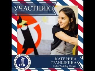 Траншкина Катерина