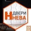 Двери Нева   Санкт-Петербург