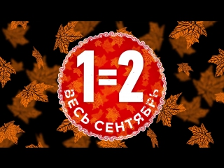1=2! Купи один товар и получи второй БЕСПЛАТНО! Только до 30 сентября!