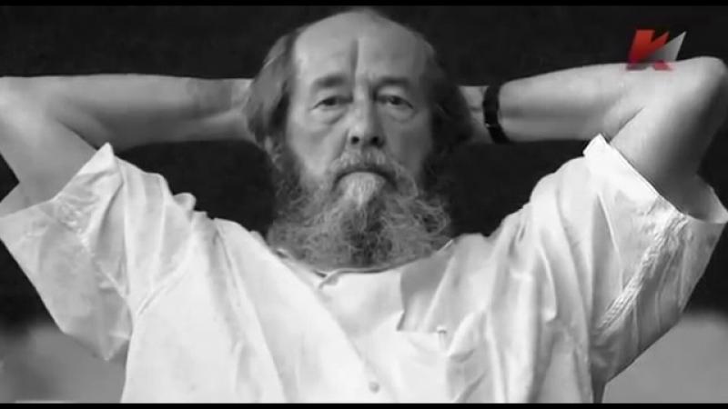 Предатели почитают предателей. Фильм о Солженицине