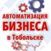 АВТОМАТИЗАЦИЯ БИЗНЕСА Тобольск