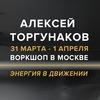 Алексей Торгунаков: воркшоп 31 марта - 1 апреля