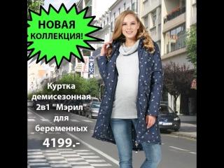 Куртка демисезонная 2в1