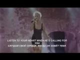 Roxette - Listen To Your Heart (Слушай свое сердце) Текст+перевод