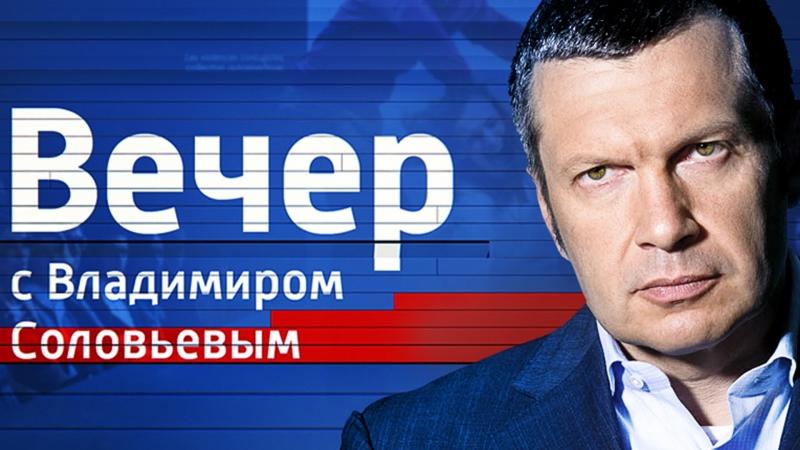 Вечер с Владимиром Соловьевым / 17.10.2017