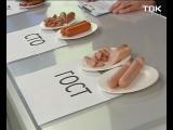 21-03 Как правильно выбирать сосиски
