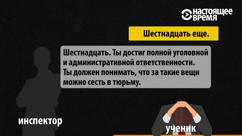 За такие вещи можно сесть в тюрьму! Как директор, инспектор и школьный психолог угрожали ученику со значком Навального