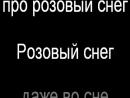 Агата Кристи - Сказочная тайга минус Минусовка караоке