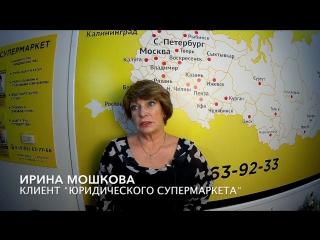 "Ирина Мошкова. Отзыв клиента по процедуре ""Банкротство физического лица"""