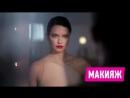 реклама Maybelline New York диктор Кристина Салех