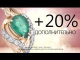 Скидка 50% на Всё плюс дополнительно 20% - на все украшения с полудрагоценными камнями!