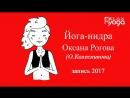 Йога-Нидра 2017 Оксана Рогова(Колесникова)