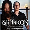 Satyricon   27.01.2018   Екатеринбург (СВОБОДА)