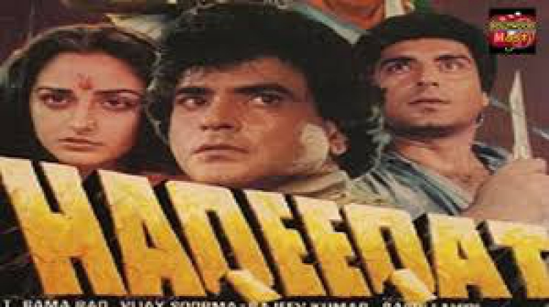 Реальность Haqeeqat (1985)