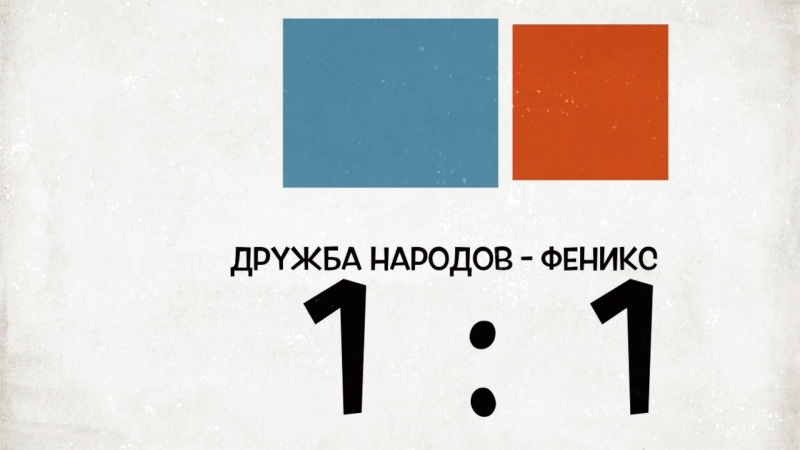 Дружба народов - Феникс 1-1 (15.10.17)