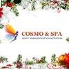 CosmoSpa - Центр медицинской косметологии