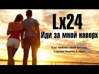 Lx24 - Иди за мной наверх (Lyrics, Текст Песни)