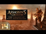 Прохождение Assassin's Creed III: The Tyranny of King Washington - #14 [Сигнал]