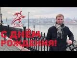 Поздравления Артём Артемьев (ОПЛ)