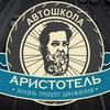 Автошкола в Бресте Аристотель