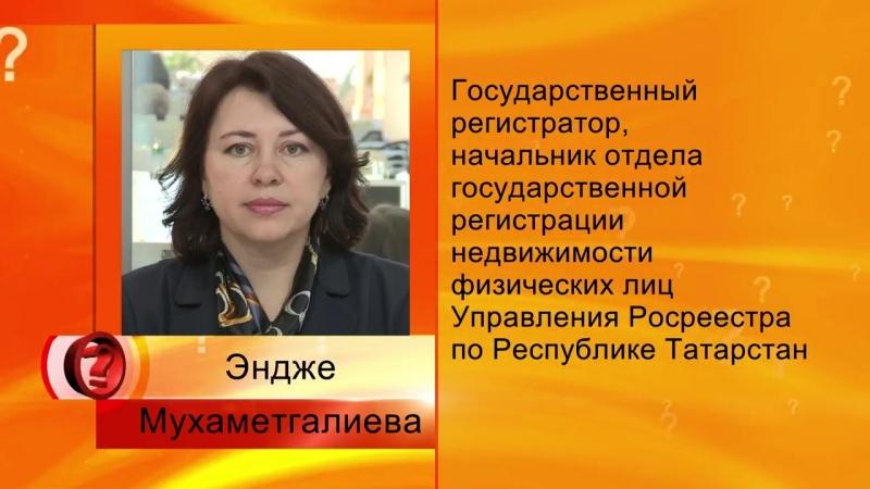 Вопрос эксперту Доли детям росреестр Эндже Мухаметгалиева