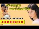 Ee Abbai Chala Manchodu 2003 Telugu Movie Full Video Songs Jukebox Ravi Teja, Sangeetha, Vani