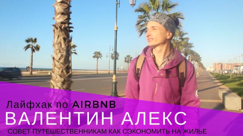 Лайфхак по AIRBNB Советы Путешественникам