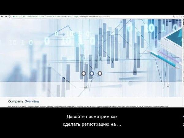 Intelligent-investment.biz (5% ежедневно на 21 день) обзор проекта от Investors-protect.ru