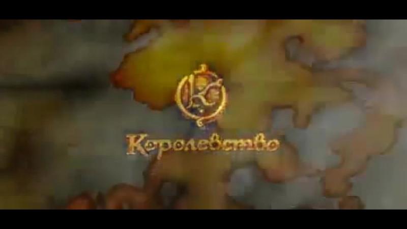 Бесплатная онлайн игра Королевство - Официальный трейлер