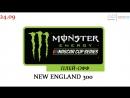 Monster Energy Nascar Cup Series, Этап 28 - New England 300 (HD 720p, 24.09.2017) [Русская озвучка, 545TV, A21 Network]