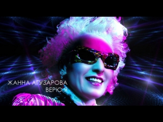 ЖАННА АГУЗАРОВА /Верю Я/ Feat. Павел Кузин /ремикс/ Film/Made by BULDOZERKINO