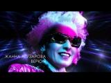 ЖАННА АГУЗАРОВА Верю Я Feat. Павел Кузин ремикс FilmMade by BULDOZERKINO