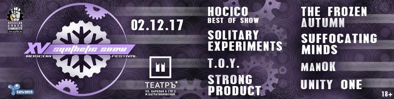 XV Synthetic Snow Festival 02.12.2017, Москва Hocico, T.O.Y., Frozen Autumn, Solitary Experiments, Suffocating Minds